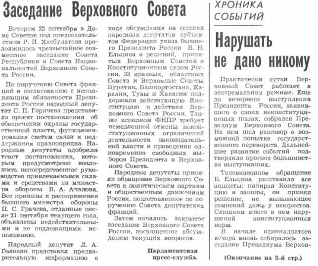 23 сентября, ровно 25 лет назад России, заявил, стране, президента, Ельцина, сессию, очень, ночью, Александр, пресссекретарь, Совет, отметил, Ельцин, Федерации», Российской, Белого, будет, Ачалов, Грачев, сентября