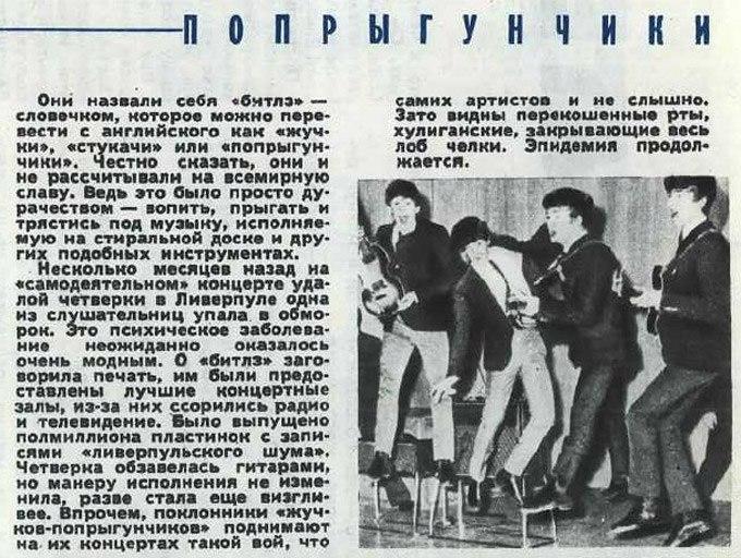 Культ Beatles в СССР 0_d31ba_27209d76_XL