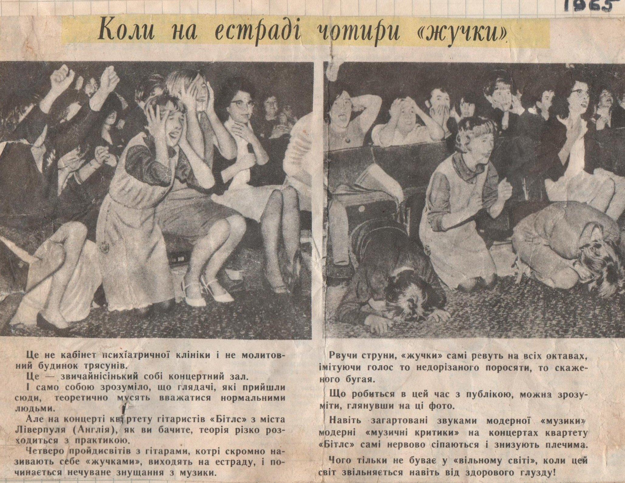 Культ Beatles в СССР 1553961