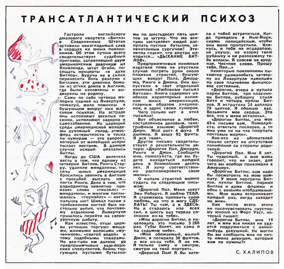 Культ Beatles в СССР 1601516