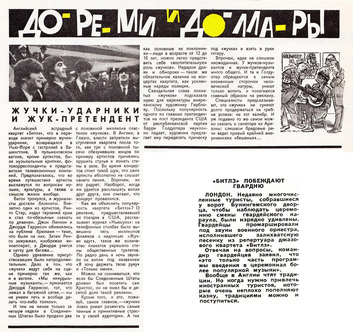 Культ Beatles в СССР 139895320