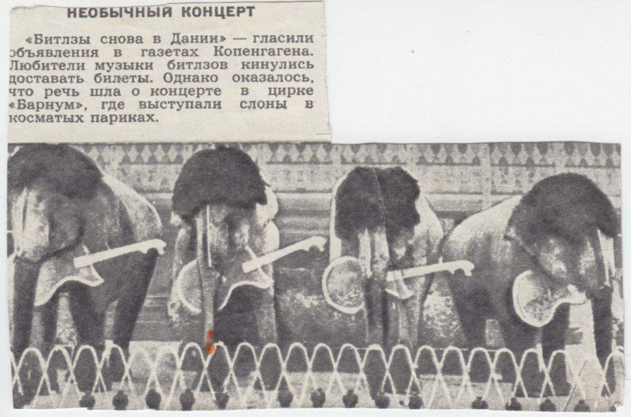 Культ Beatles в СССР 2050377
