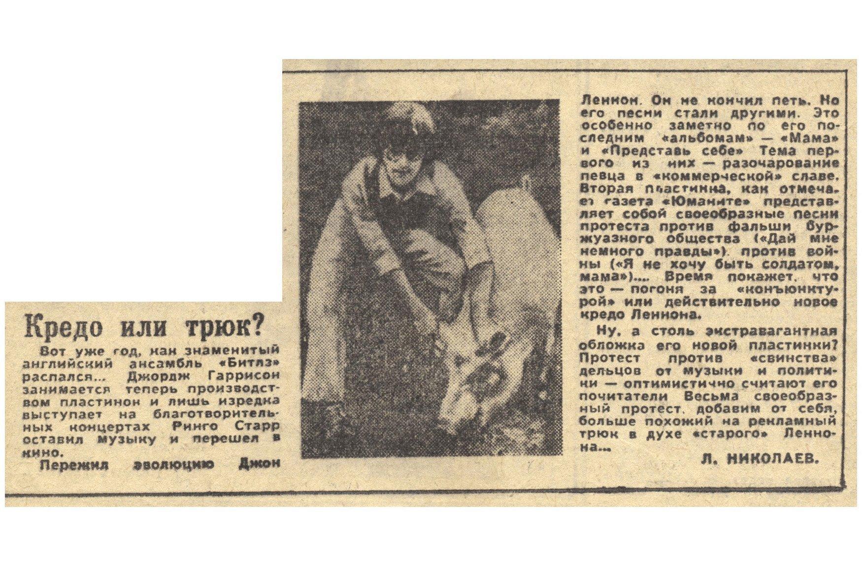 Культ Beatles в СССР 2051021