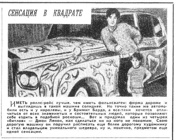 Культ Beatles в СССР 2099605