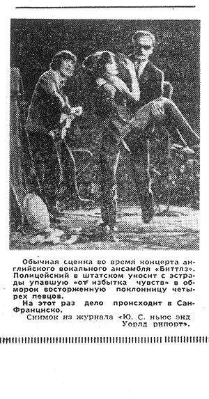 Культ Beatles в СССР 2105335