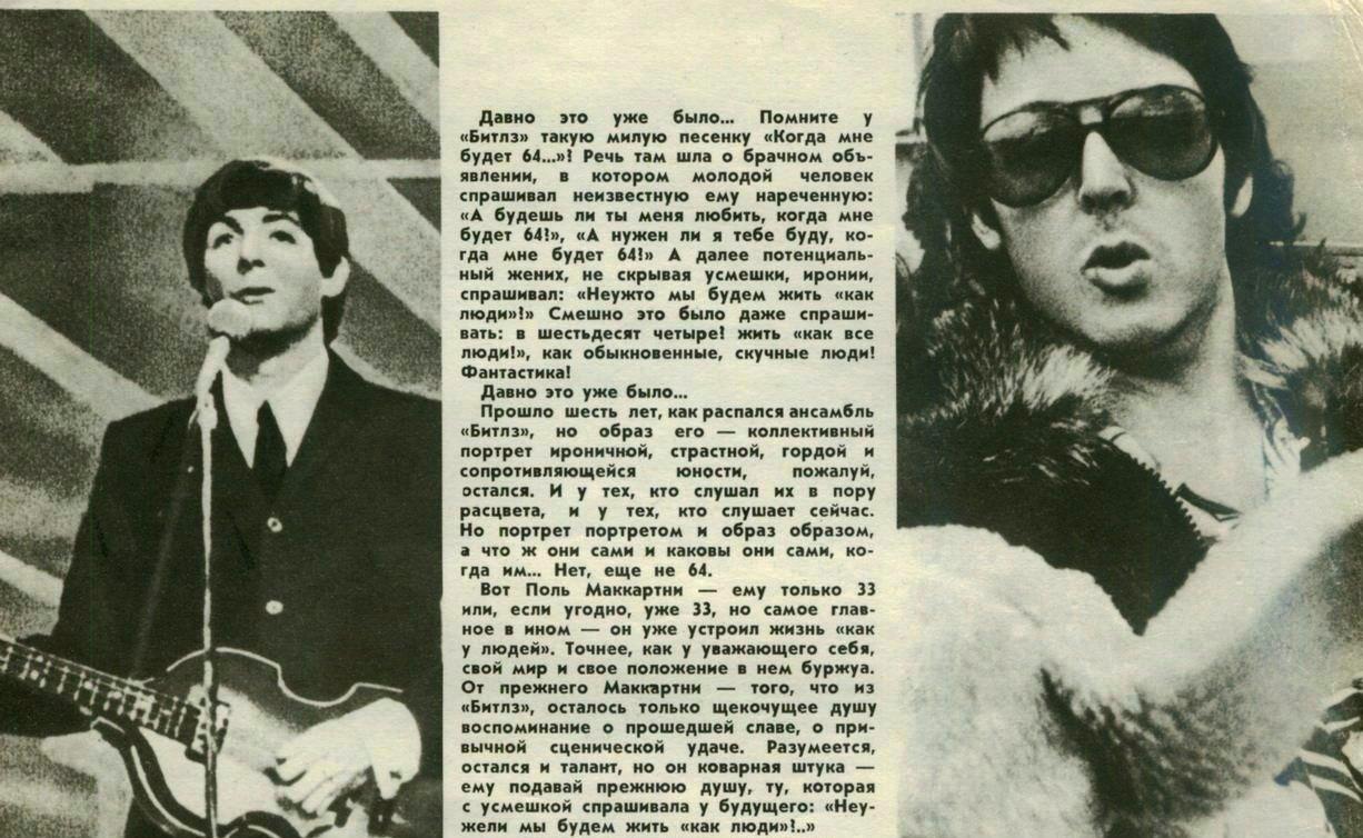 Культ Beatles в СССР 2054770