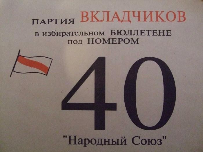 выборы-5