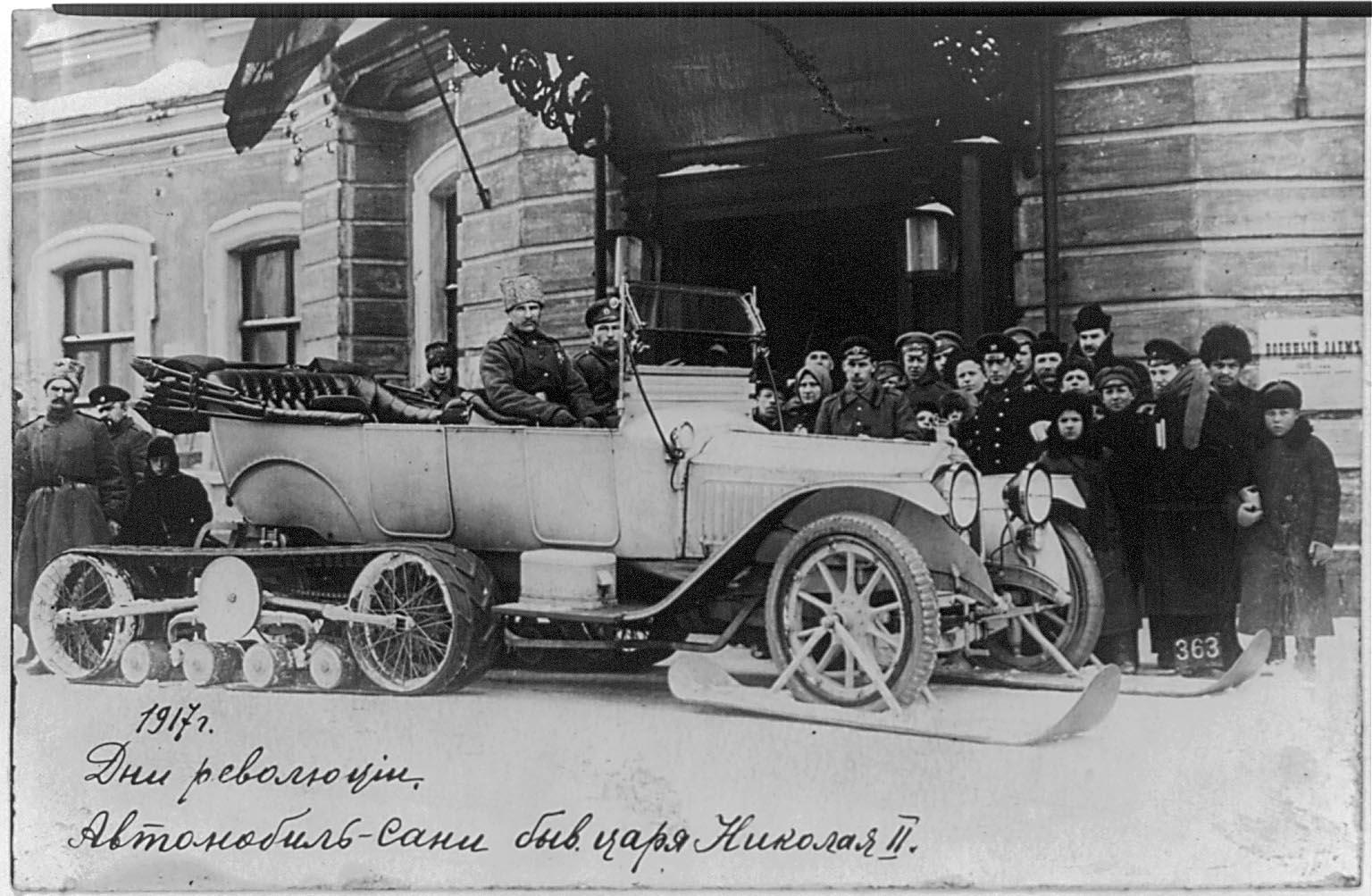 12Автомобиль-сани бывшего царя Николая II