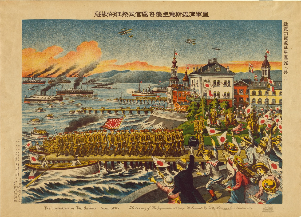Высадка японской армии весь народ Владивостока приветствовал  прибывших