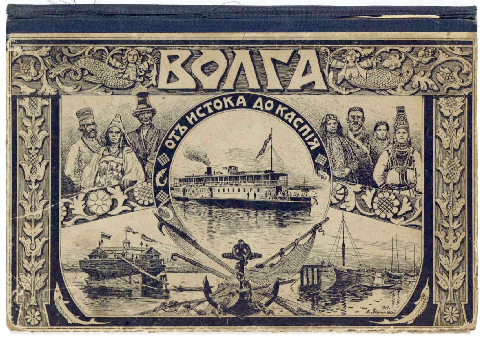 Русская пастораль 1903