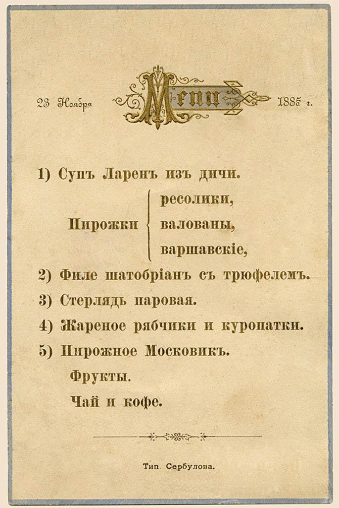0_91a00_4f5c4785_origМеню 23 января 1885 года
