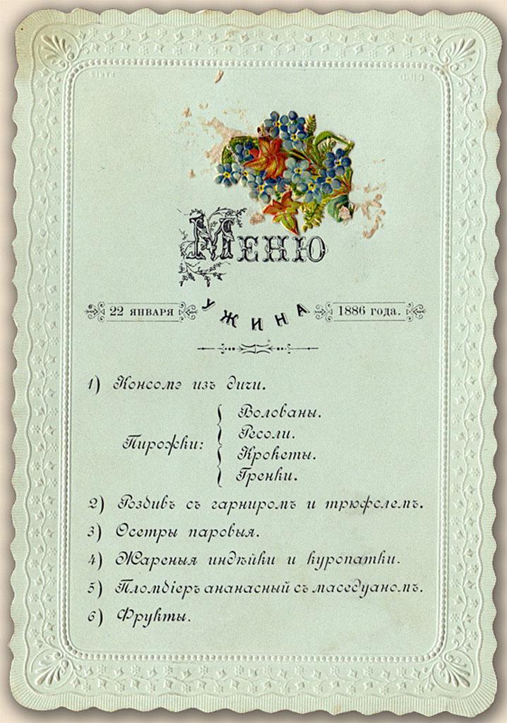 0_91a01_982718cd_origМеню ужина. 22 января 1886 года.