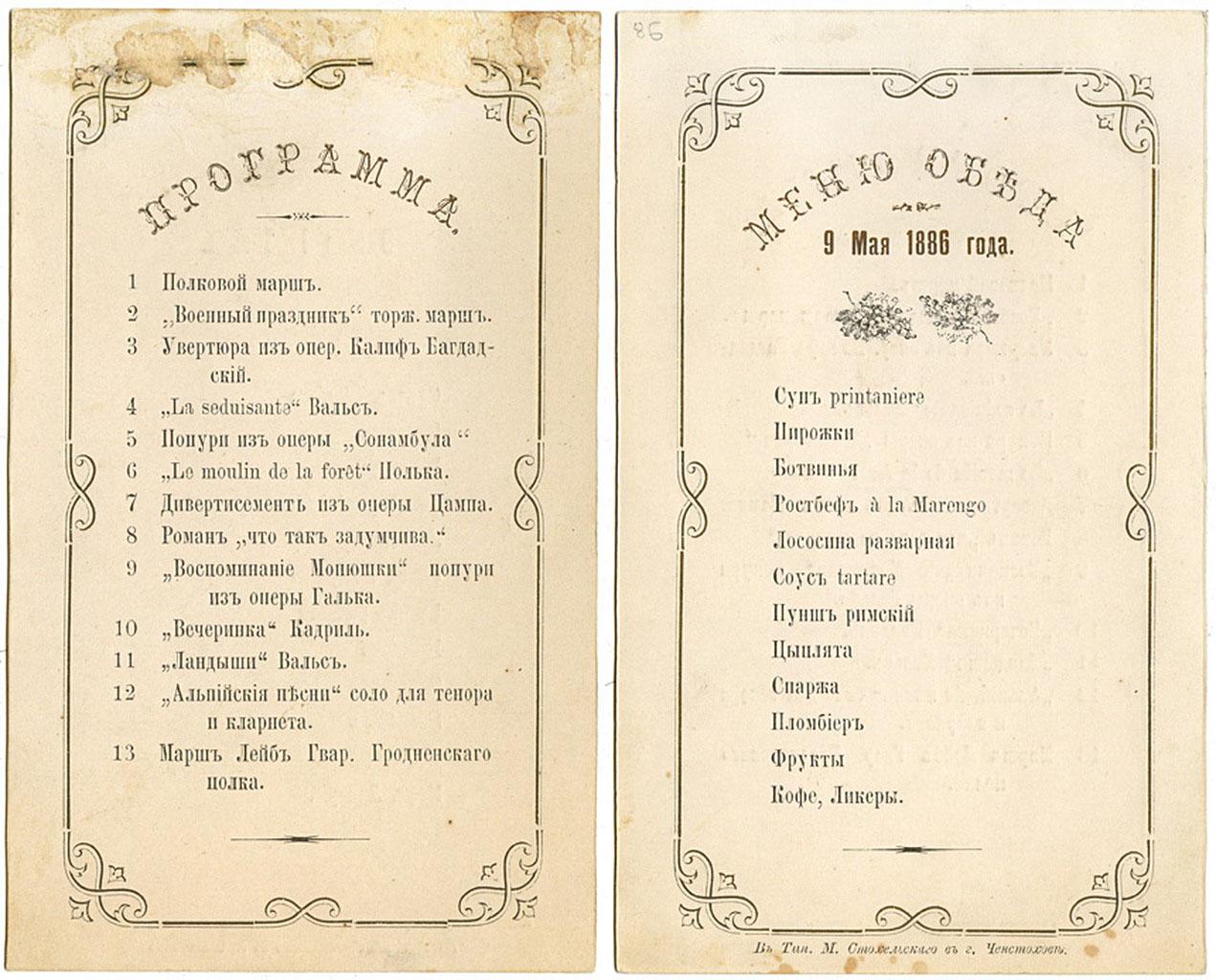 0_91a04_1bf13ec2_origМеню обеда. 9 мая 1886 года.