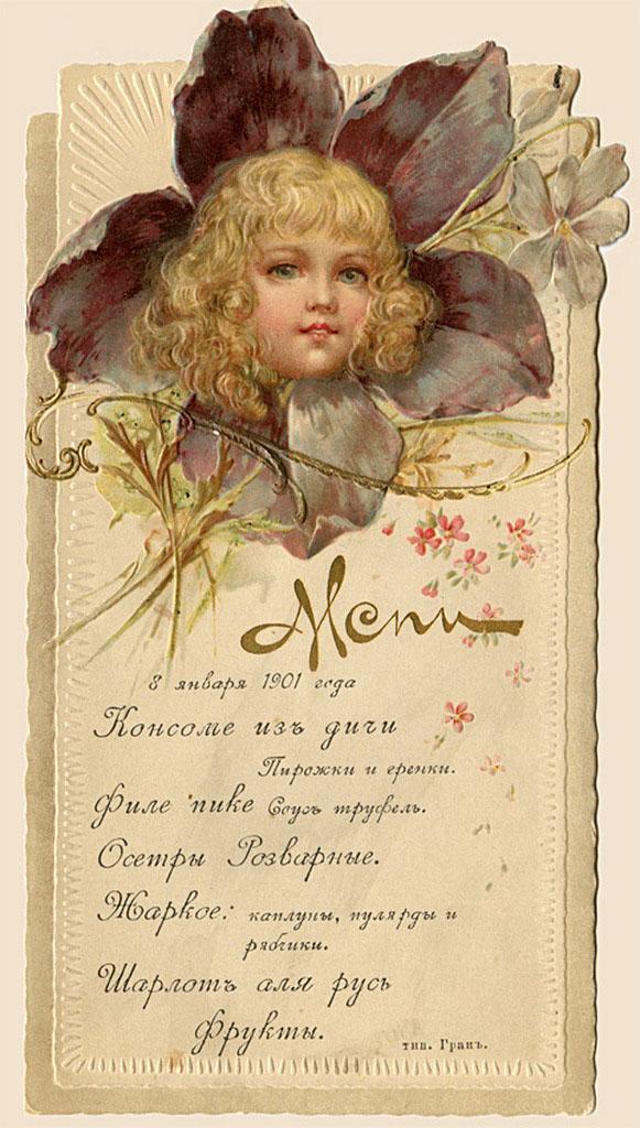 0_91a08_4822358f_origМеню 8 января 1901 года
