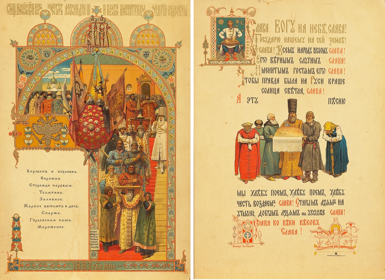 0_919cb_781829b2_XXXLМеню парадного обеда в Грановитой палате в день коронации Александра. 20 мая 1883года