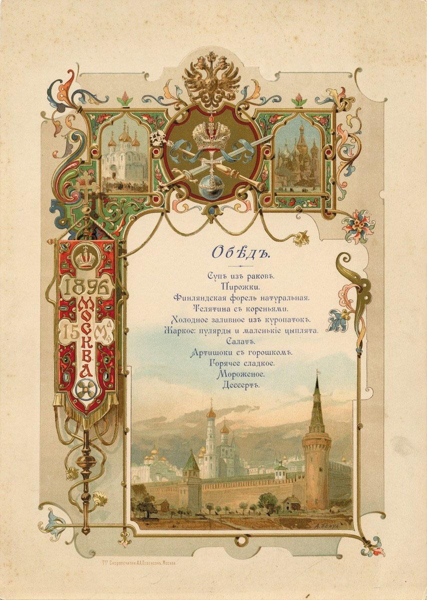 0_919d0_b03e6f11_origМеню обеда Высшему Духовенству и Особам первых двух классов в Грановитой Палате 15 мая 1896 года. Бенуа А. Н