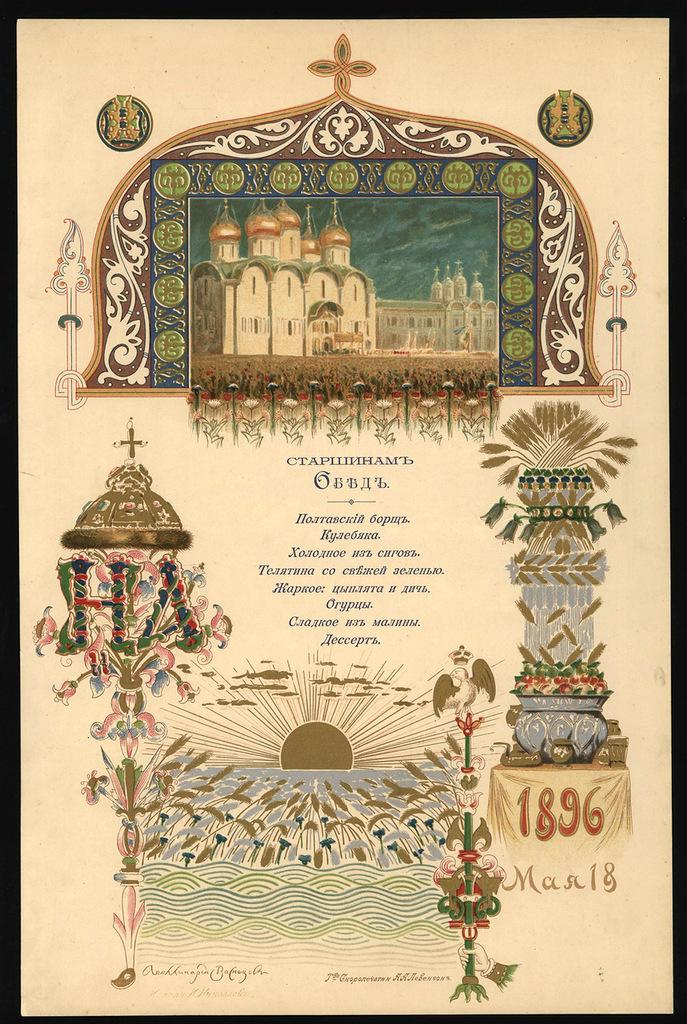 0_919d1_ab0de180_XXLМеню обеда для волостных старшин в Петровском дворце в Москве 18 мая 1896 г., на торжествах коронации Николая II