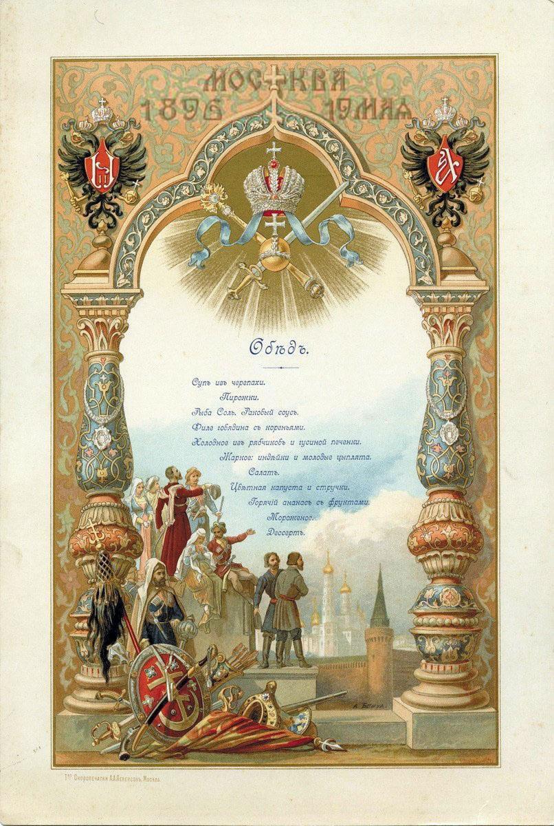 0_919d2_64fa3563_origМеню обеда в Александровском зале сословиям и другим представителям 19 мая 1896 года.