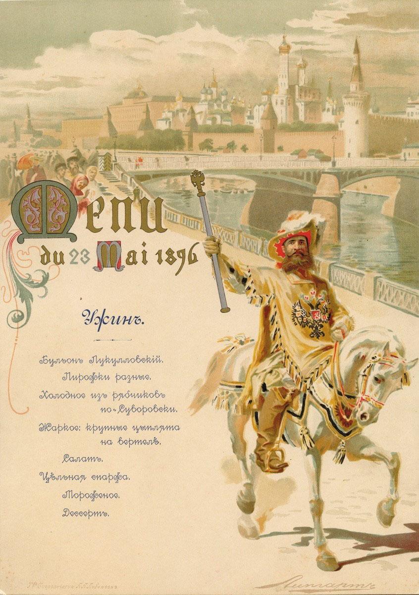 0_919d5_3f5d7a41_origМеню ужина по окончании бала в Александровском зале Большого дворца 23 мая 1896 года.