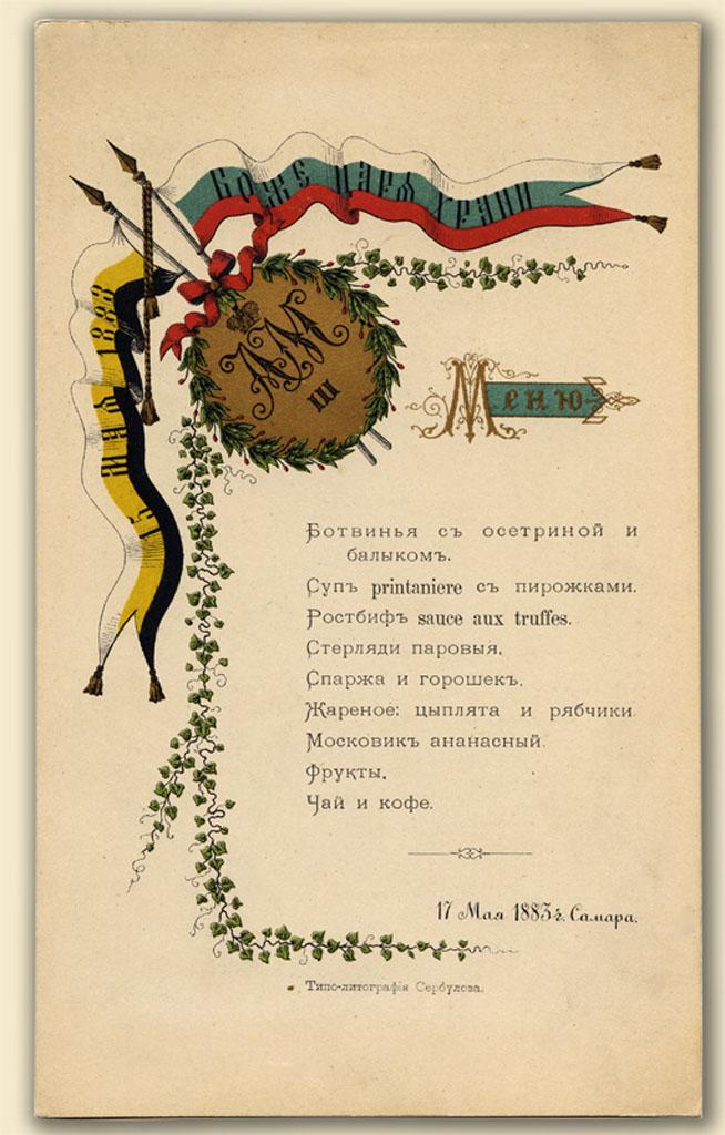 0_919dc_ab21644f_origМеню праздничного обеда в честь коронации Александра III, состоявшегося 17 мая 1883 года в Самаре