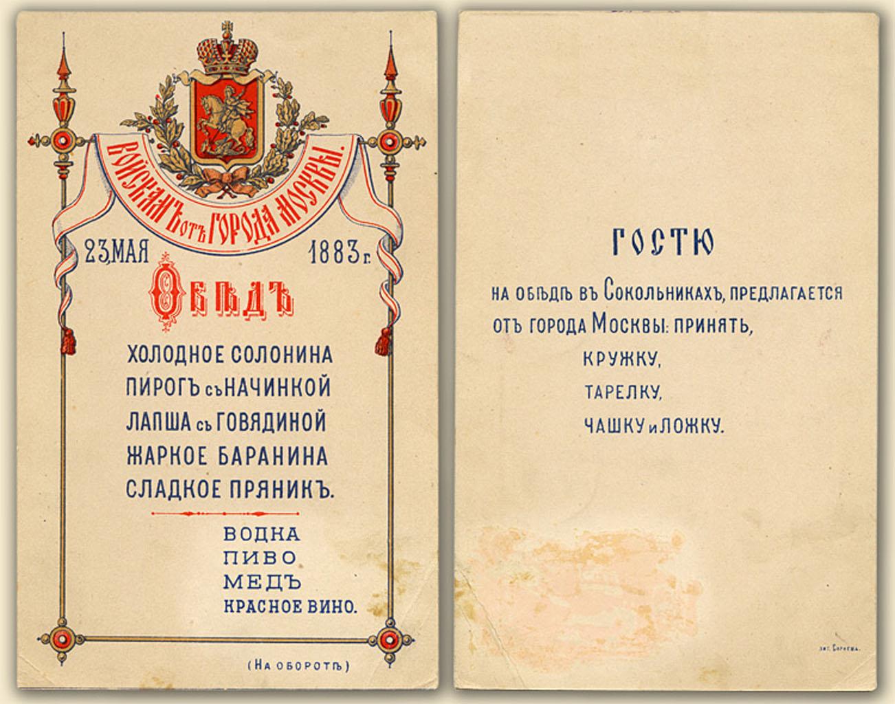 0_919dd_d59475e7_origМеню обеда 23 мая 1883 года войскам от города Москвы в Сокольниках.