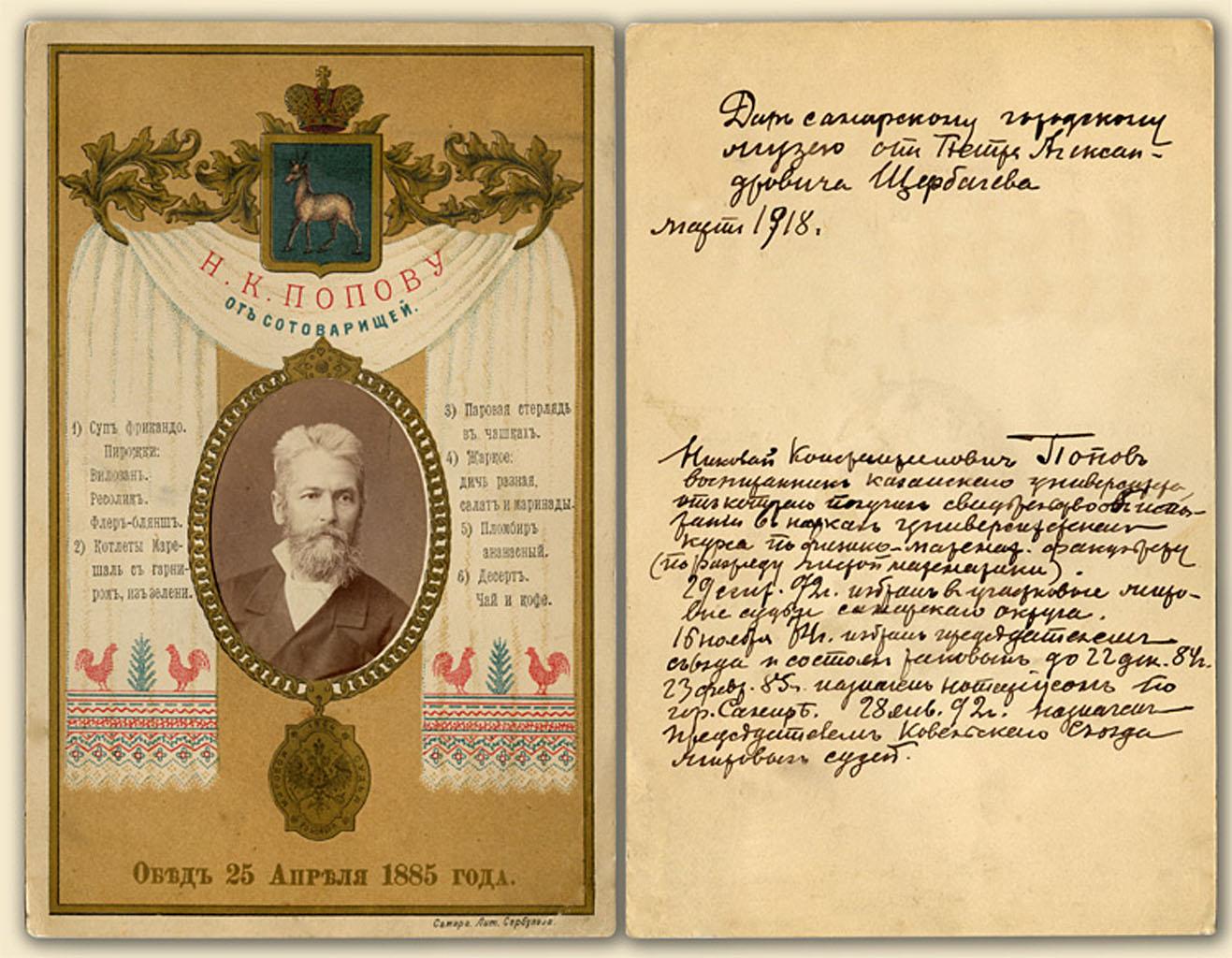 0_919e0_4cd01de8_origМеню обеда 25 апреля 1885 г. «от сотоварищей» в честь мирового судьи и нотариуса Самары Н.К.Попова.