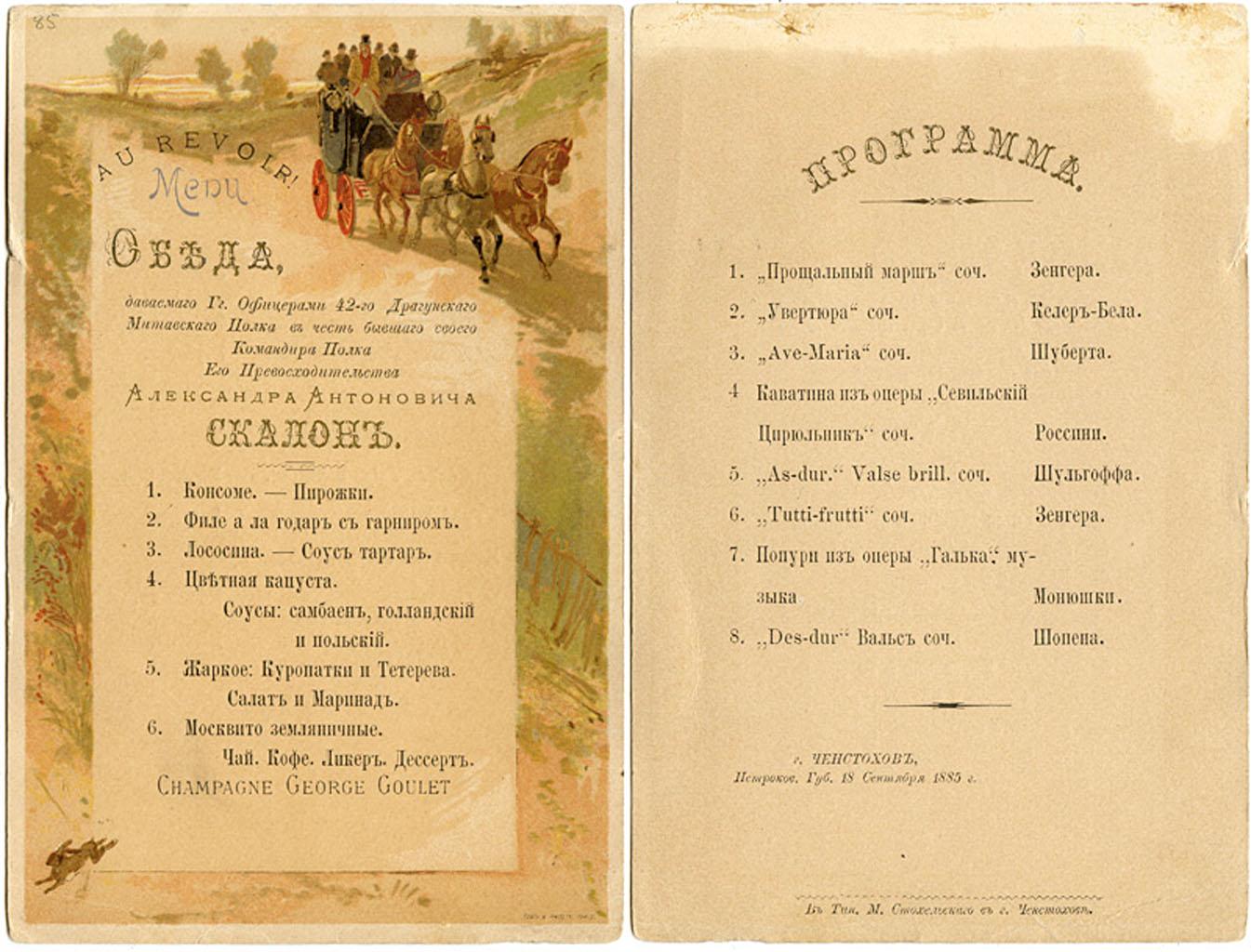 0_919e1_c77c0c32_origМеню и программа обеда офицеров 42 драгунского Митаевского полка в честь бывшего своего командира А.А.Скалона 18 сентября 1885 г. в г.Ченстохов.
