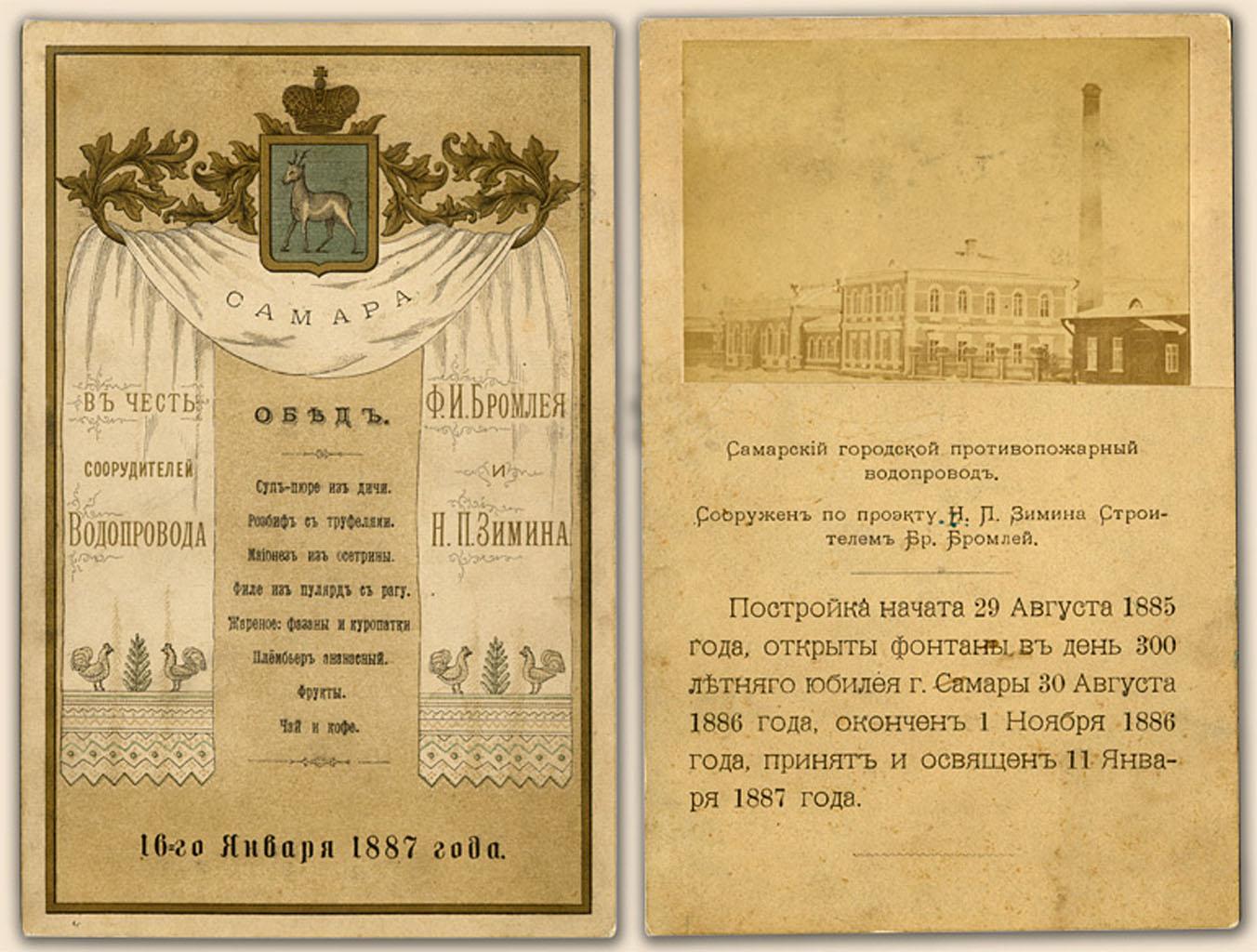 0_919e8_bc289250_origМеню обеда 16 января 1887 г. в честь соорудителей водопровода Н.П.Зимина и Ф.И.Бромлея.