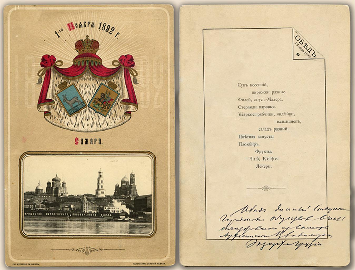 0_919ef_22d117a5_origМеню обеда 1 ноября 1892 г. в честь отъезда из Самары архиепископа Владимира