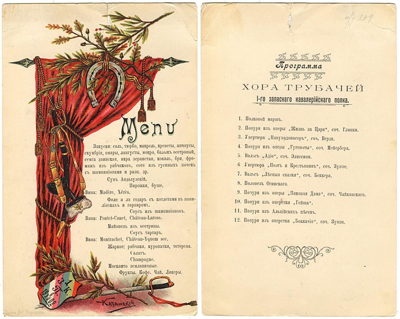 0_919f7_feec5fe4_origМеню парадного обеда, данного в Сызрани 6 декабря 1902 года офицерским собранием 1-го Запасного Кавалерийского полка и приуроченного ко дню полкового праздника.