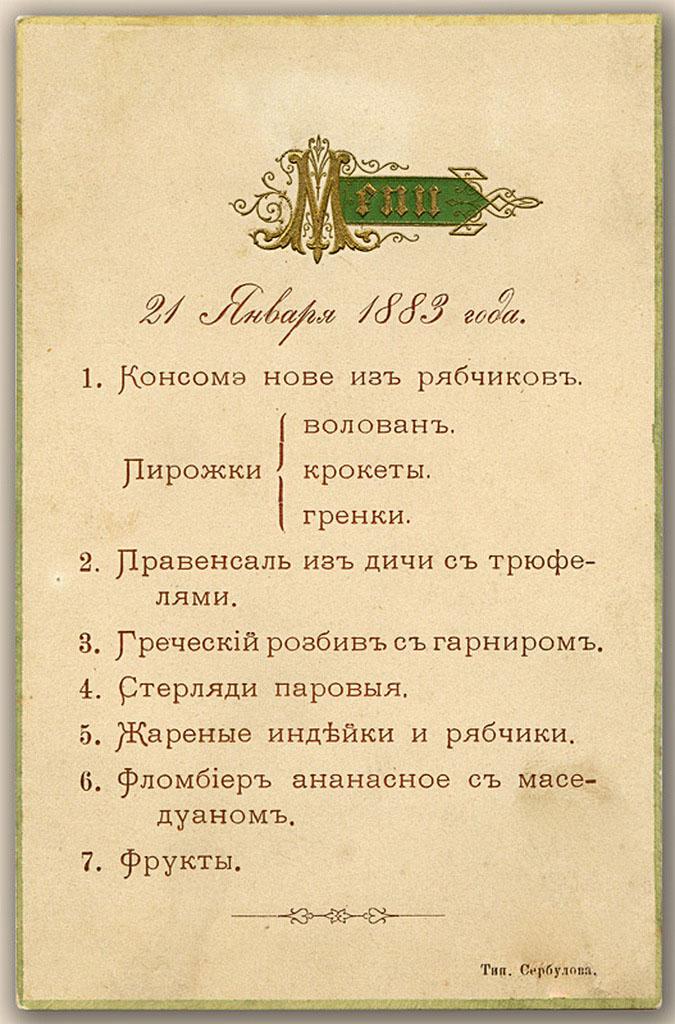 0_919fd_f4b13a31_origМеню 21 января 1883 года