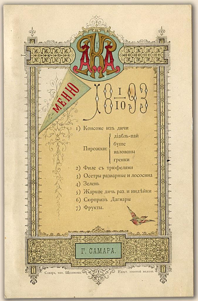0_919fe_25c14a31_origМеню 1.10.1893