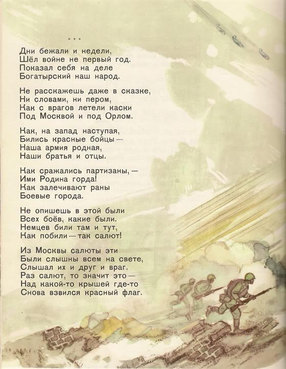 С.михалков стих про войну