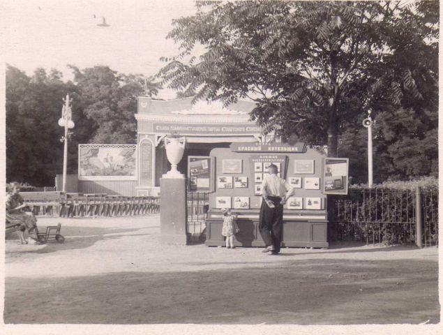 летний театр в парке