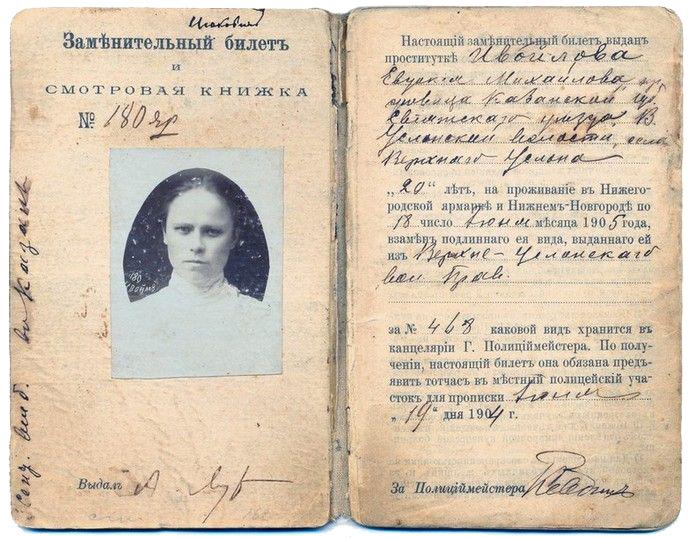 Реестровые image-4Hx8Z4-russia-biography