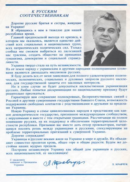 kravchuk_listovka