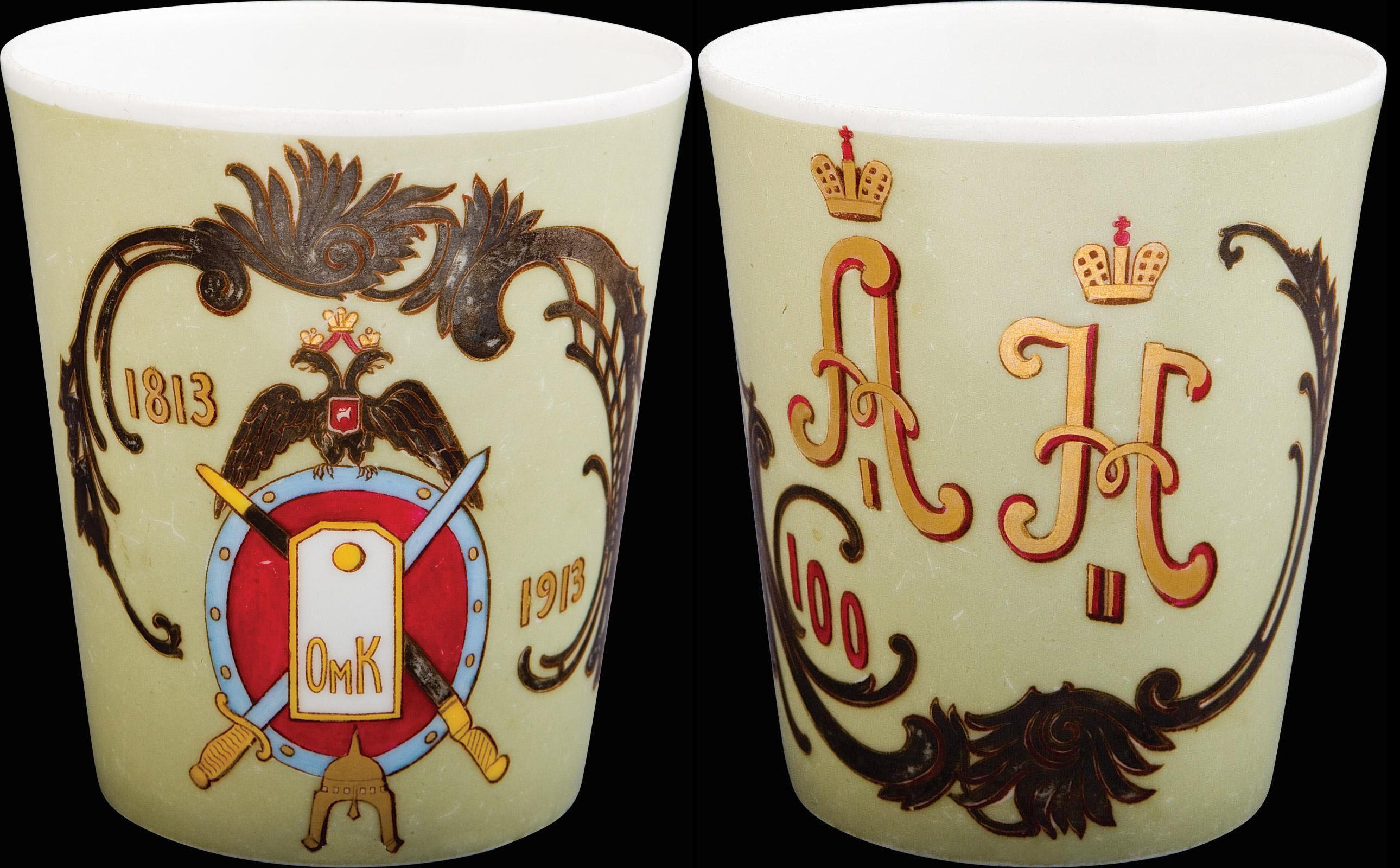 0_97ee6_12d46f22_origСтакан 1-го Сибирского Императора Александра I кадетского корпуса в Омске «В память столетнего юбилея».