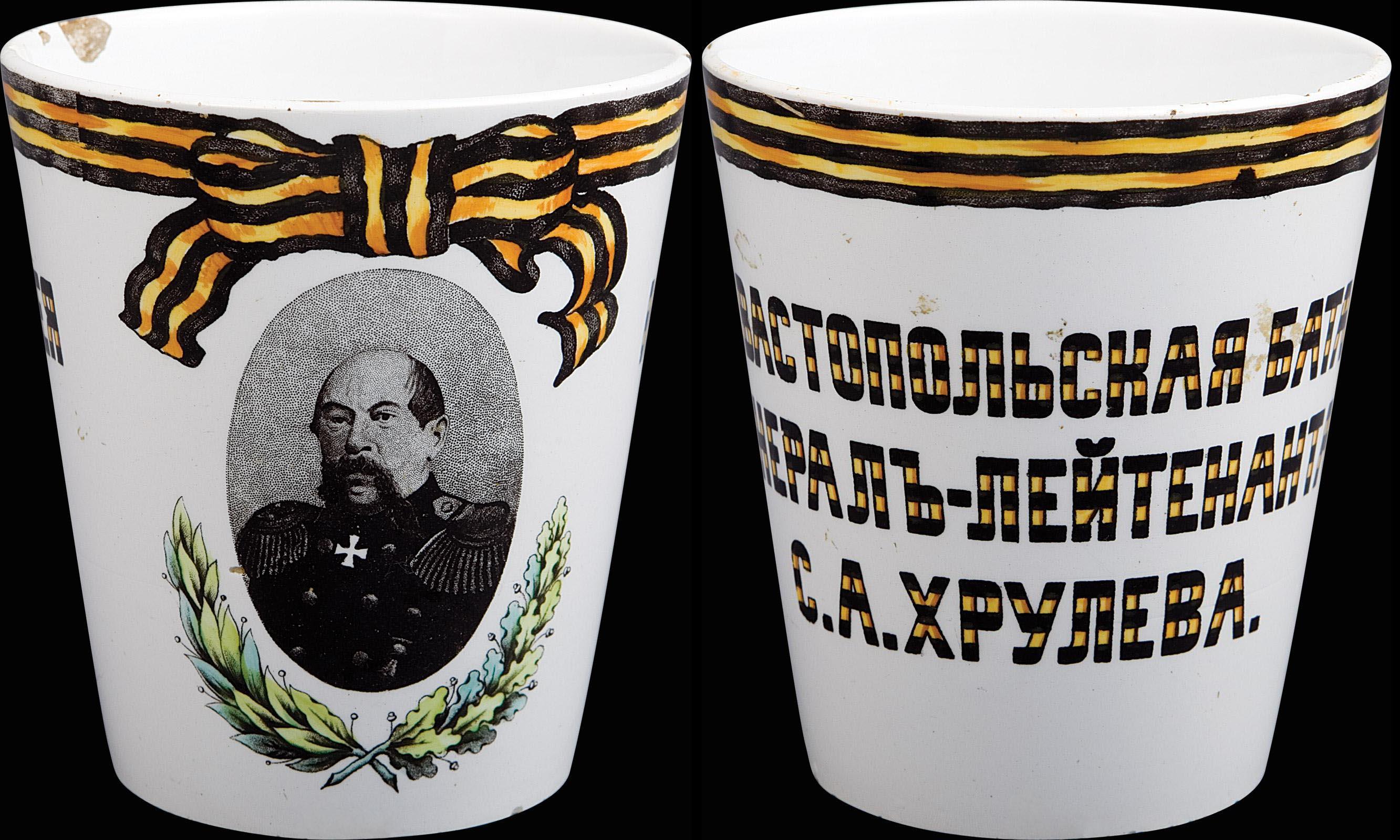 0_97ee8_b272fcbd_origСтакан 16-й Севастопольской батареи генерал-лейтенанта С.А.