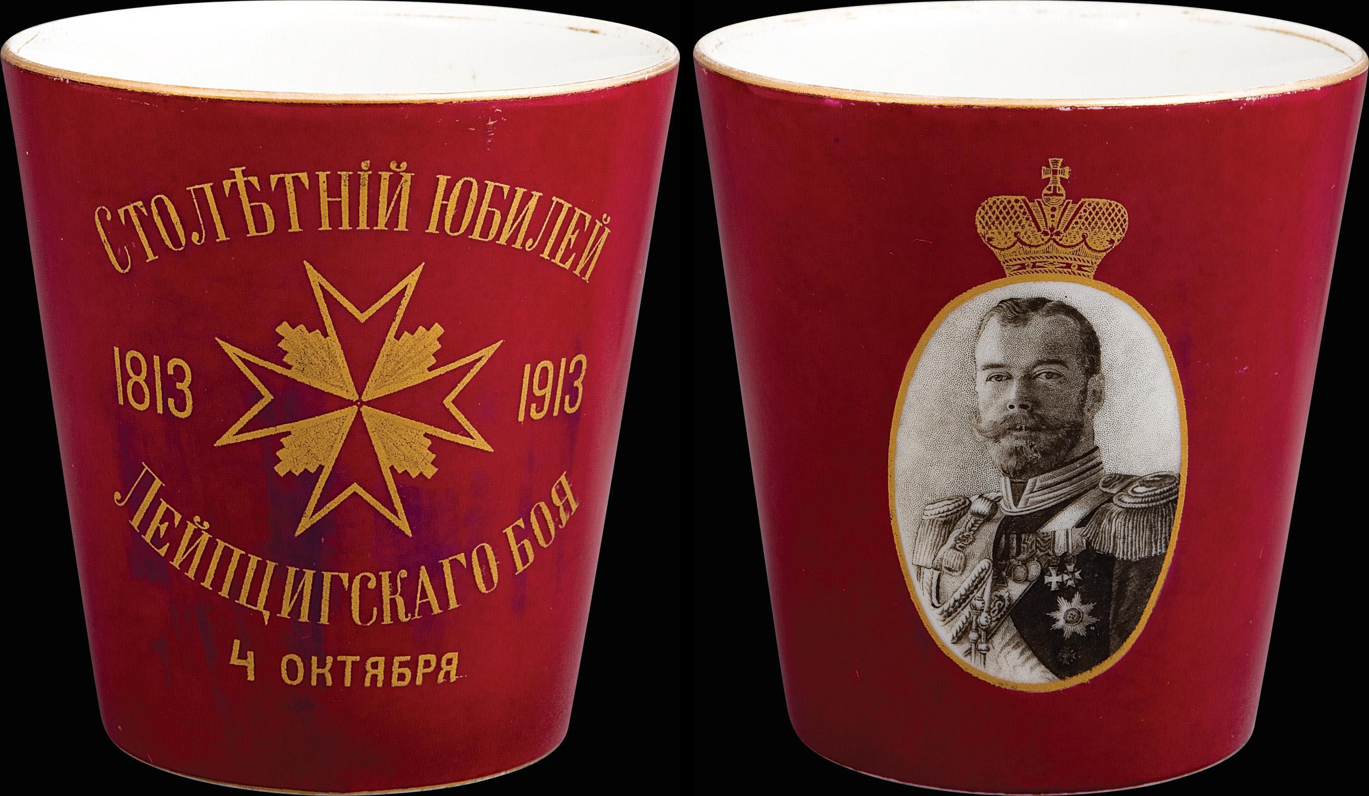 0_97eeb_cb60e410_origСтакан Лейб-гвардии Казачьего Его Величества полка «В память столетнего юбилея Лейпцигского боя 4 октября».