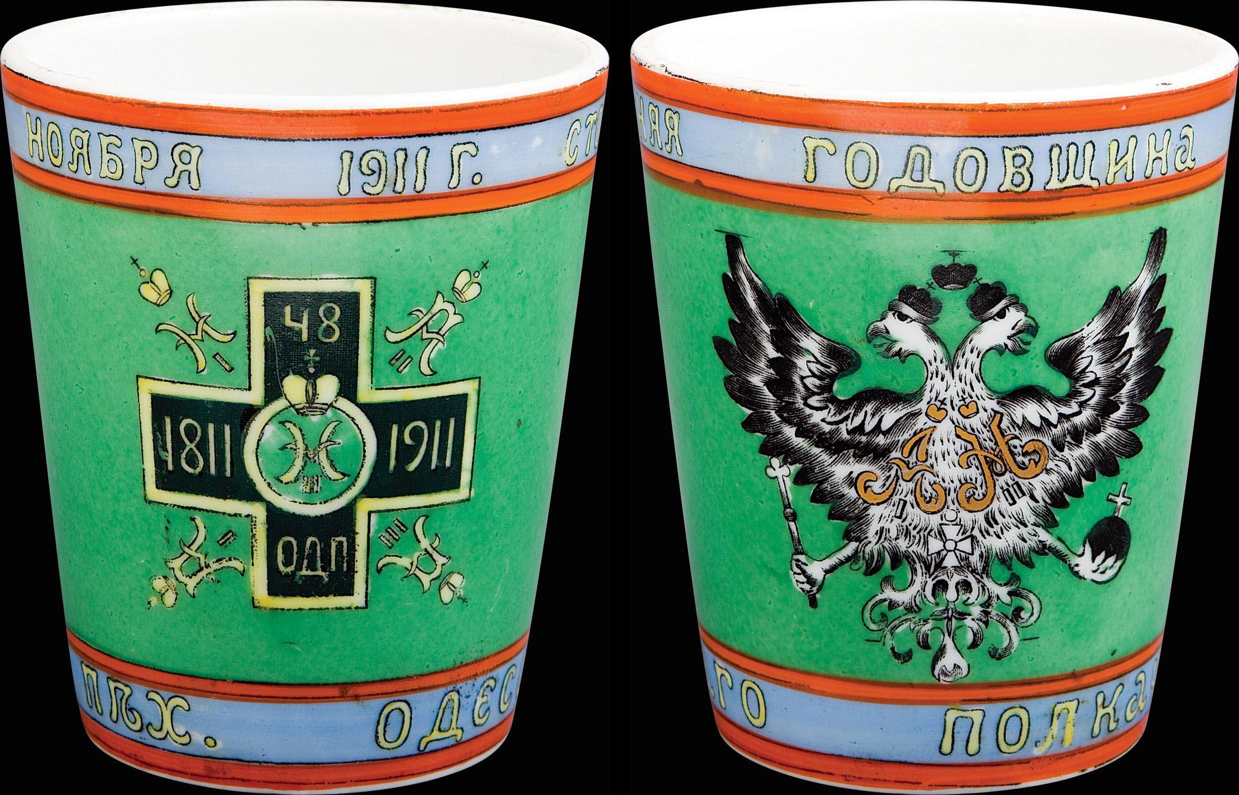0_97ef0_d0d629a7_origСтакан 48-го пехотного Одесского полка «В память столетней годовщины полка».