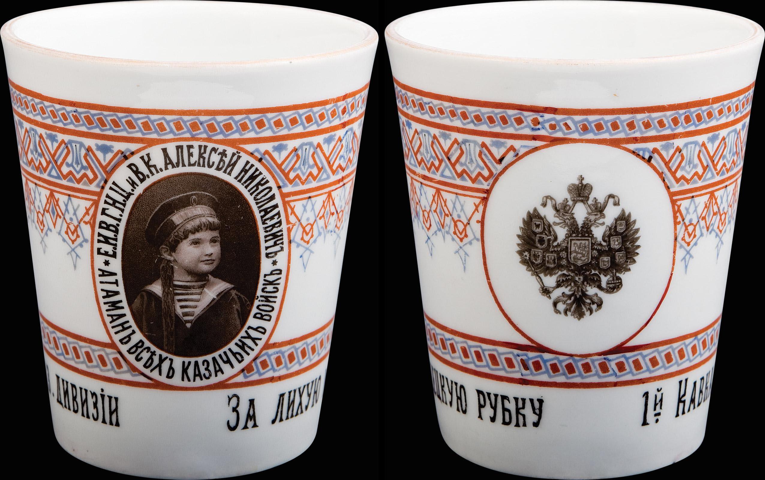 0_97ef7_1ffb57f1_origСтакан 1-й Кавказской казачьей дивизии «За лихую молодецкую рубку».