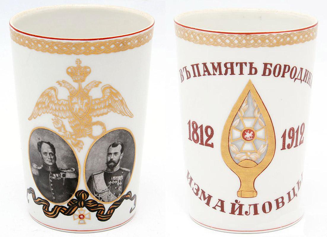 0_97efb_f41b9da6_origСувенирный стакан в память 100-летия участия Лейб-Гвардии Измайловского полка в Бородинском сражении.