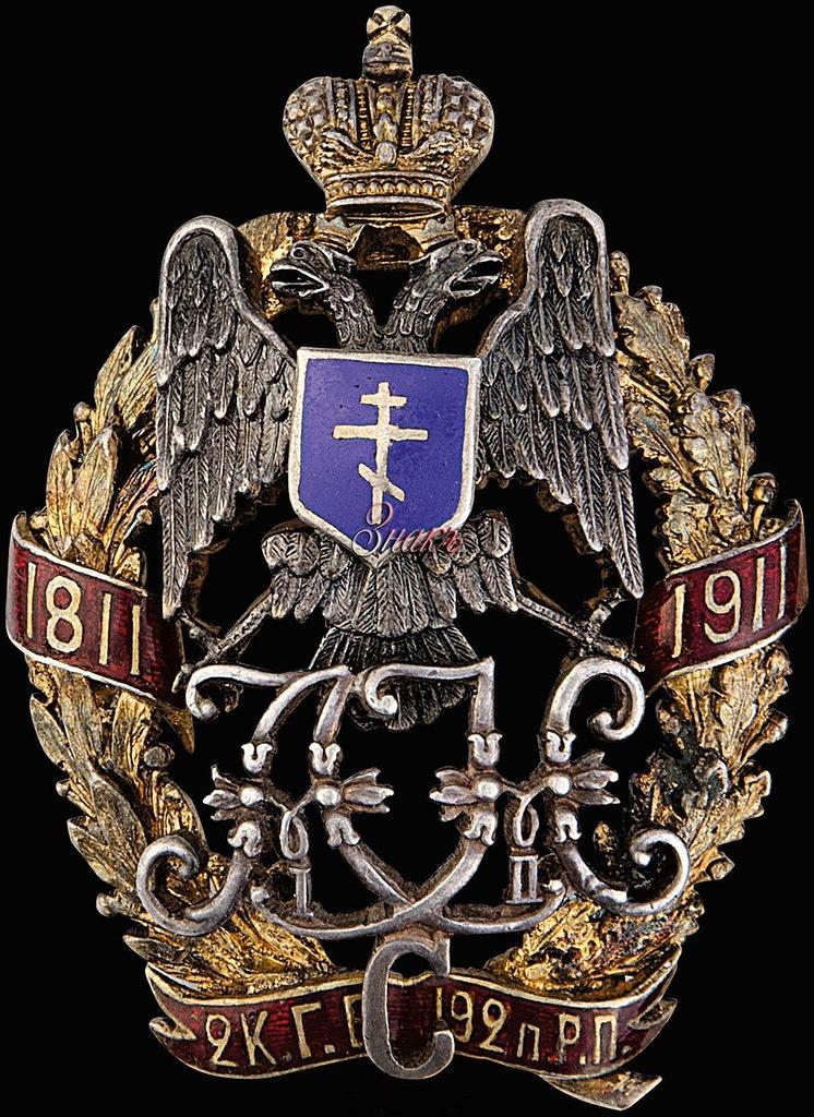 0_97d3c_70a442a6_XXLЗнак 192-го пехотного Рымникского полка.