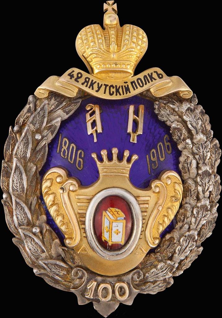 0_97d4b_96f3bd53_XXLЗнак 42-го пехотного Якутского полка.