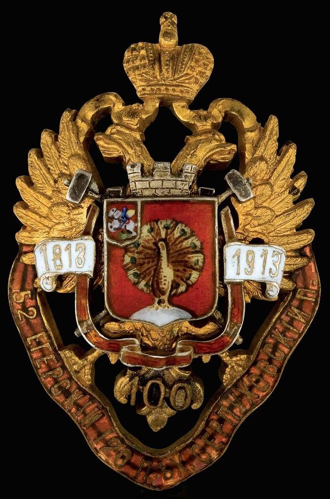 0_97d28_9607f891_XXL Знак 120-го пехотного Серпуховского полка.
