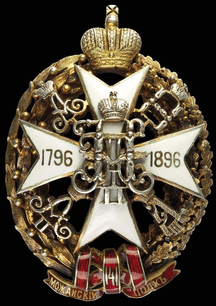 0_97d32_e18c42b9_XXLЗнак 141-го пехотного Можайского полка.