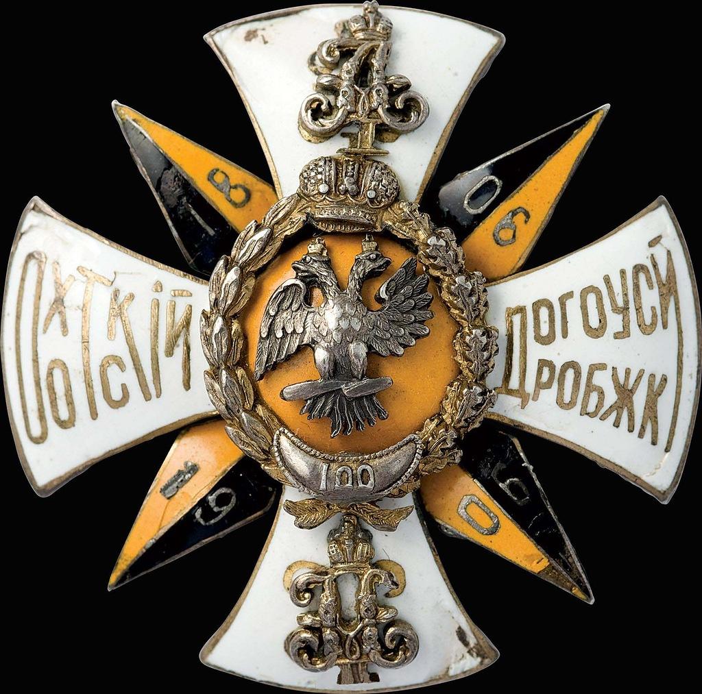 0_97d34_37867065_XXLЗнак 143-го пехотного Дорогобужского полка.
