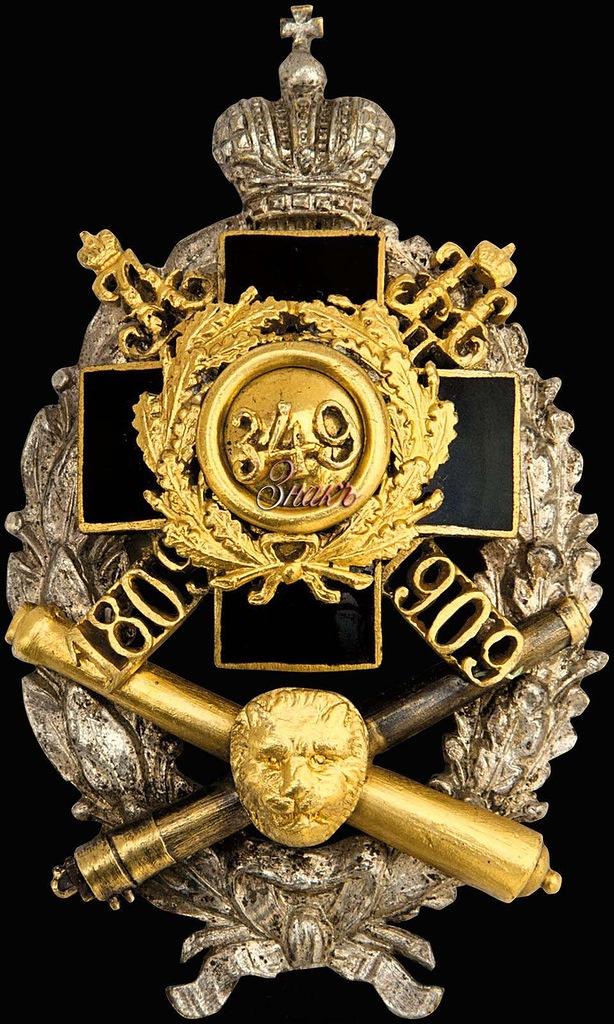 0_97d42_ee25e423_XXLЗнак 1-й и 5-й рот Севастопольской крепостной артиллерии.