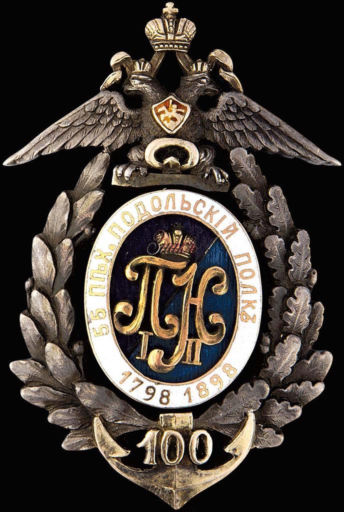 0_97d54_146085e9_XXL Знак 55-го пехотного Подольского полка.