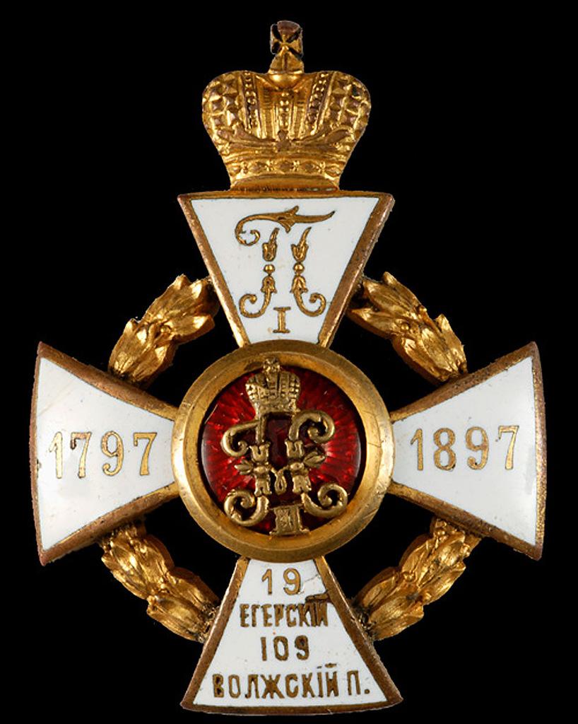 0_999df_8d0386e6_XXLЗнак 109-го пехотного Волжского полка.